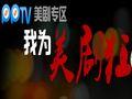 PPTV美剧专区