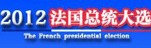 2012法国大选